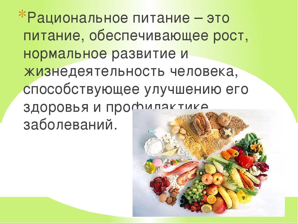 Диета По Рациональному Питанию. Каким должно быть рациональное питание школьников – рекомендации Роспотребнадзора