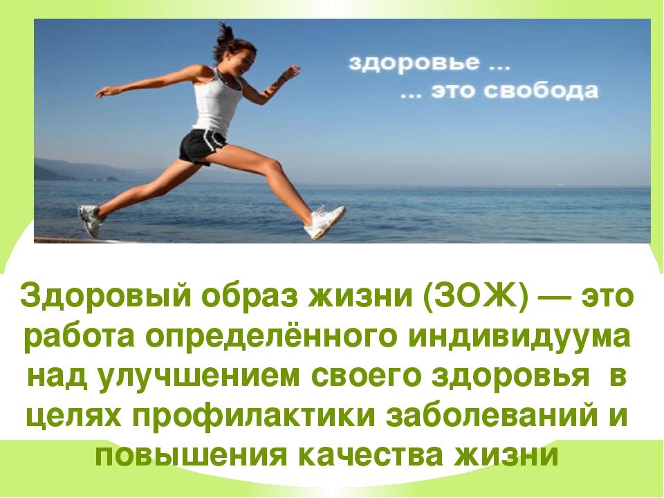 картинки и статьи за здоровый образ жизни