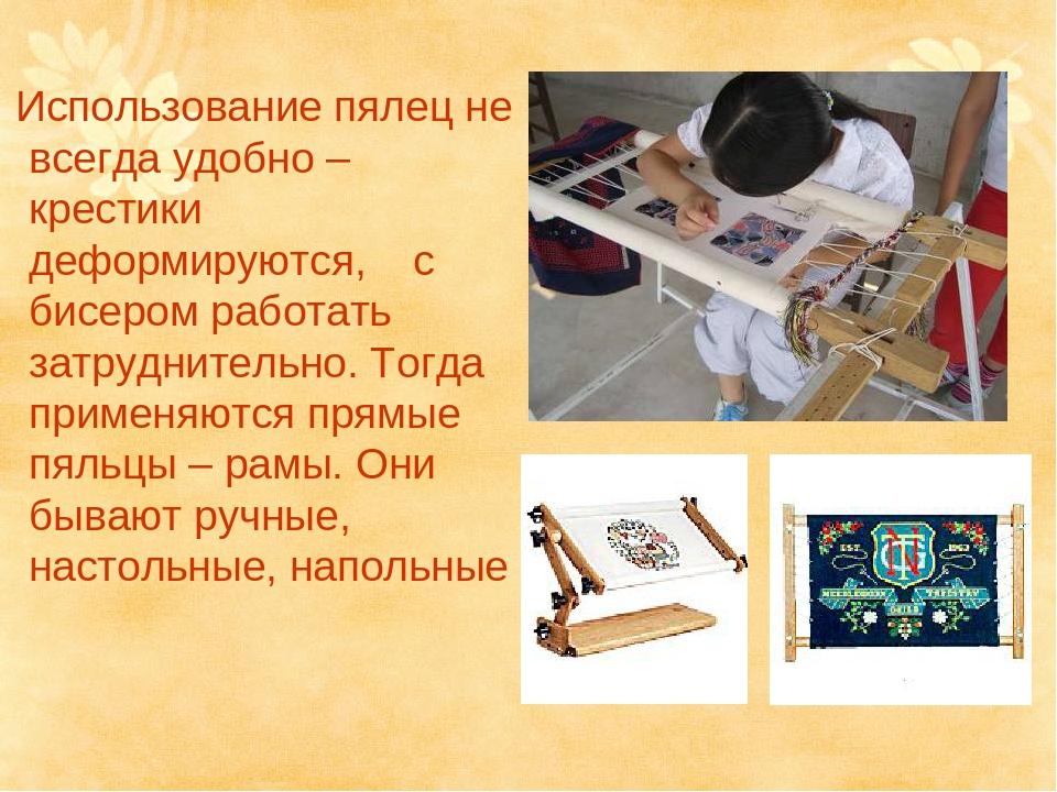 Использование пялец не всегда удобно – крестики деформируются, с бисером раб...