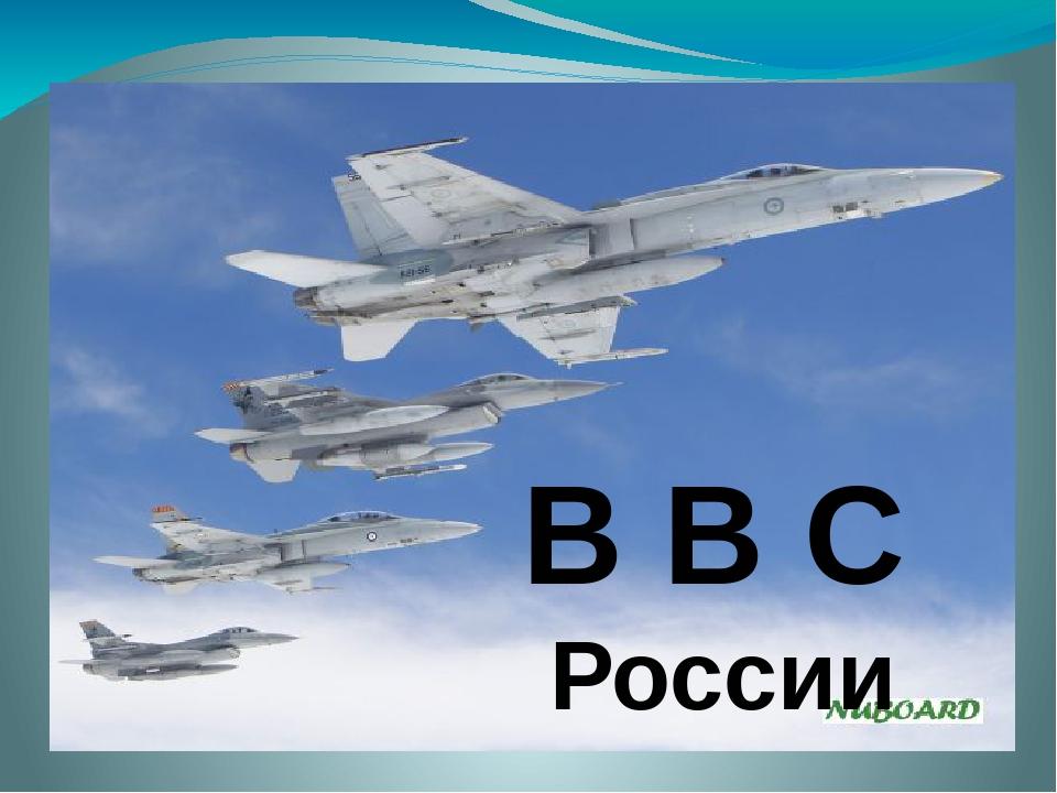 Символика ВВС ФЛАГ эмблема шеврон Знак отличия МАРШ АВИАТОРОВ