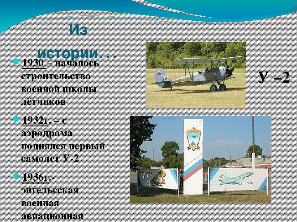 В годы Великой Отечественной войны В военные годы Энгельсской авиашколой были...