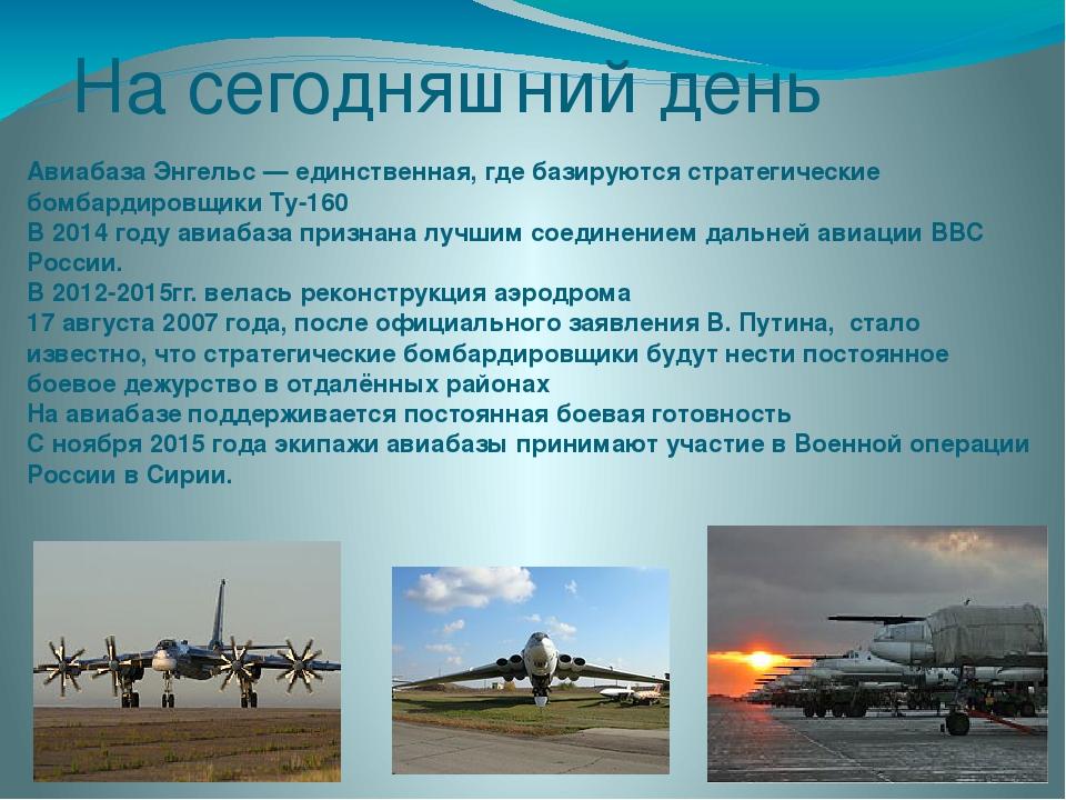 Именные Ту-160 в честь Героев Советского Союза [ 01 «Михаил Громов» 02 «Васил...