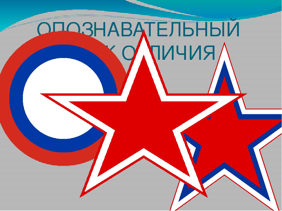 ВВС РФ предназначены для: отражения агрессии в воздушной сфере и защиты от уд...