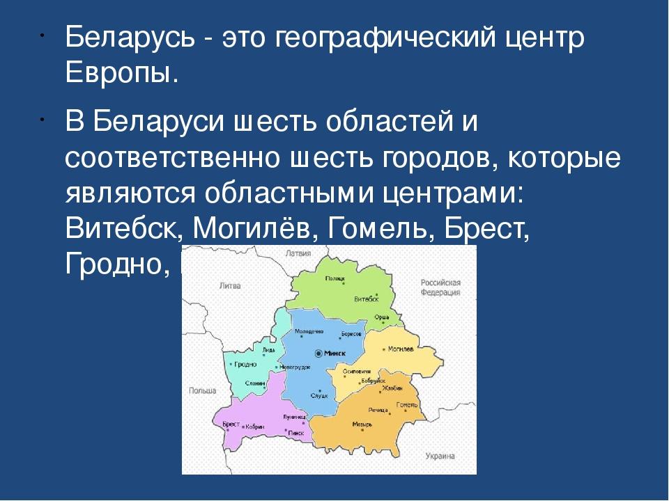 Реферат на тему белоруссия география 152