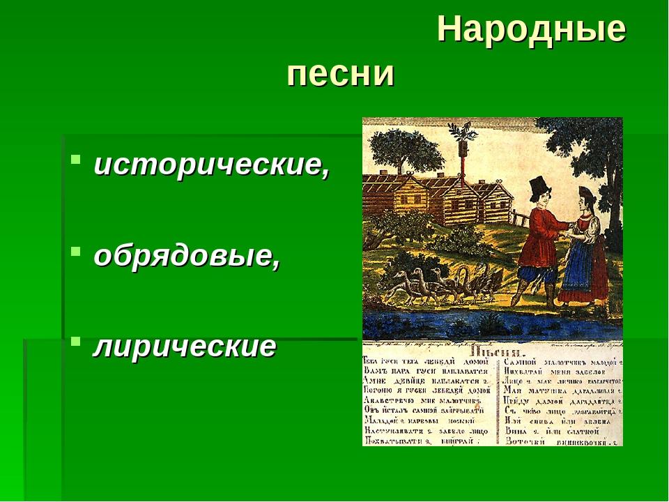 Народные песни исторические, обрядовые, лирические