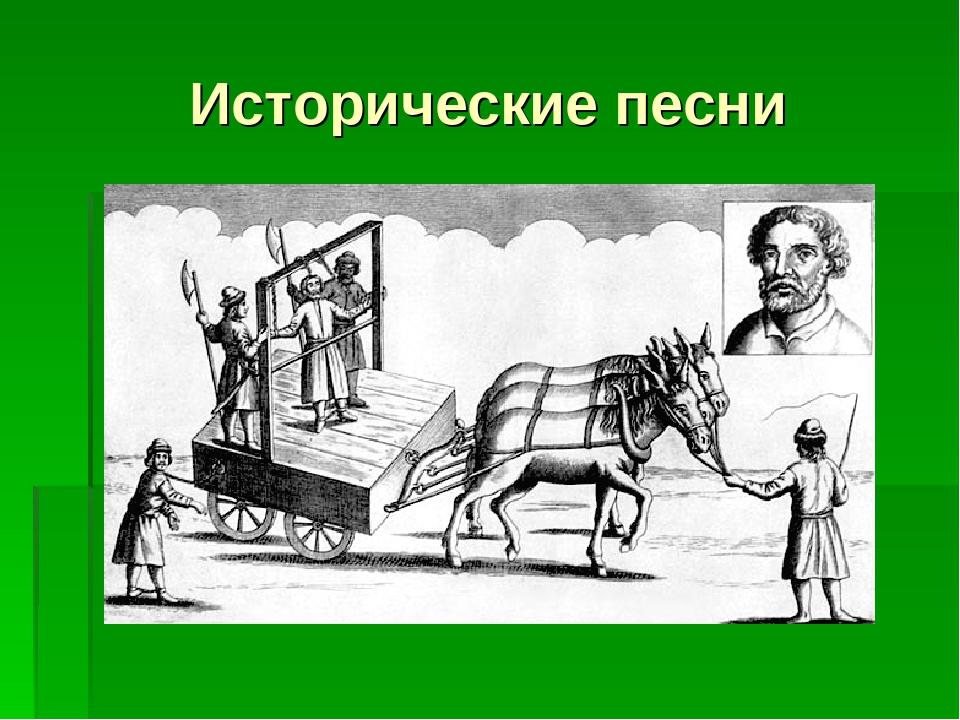 Исторические песни