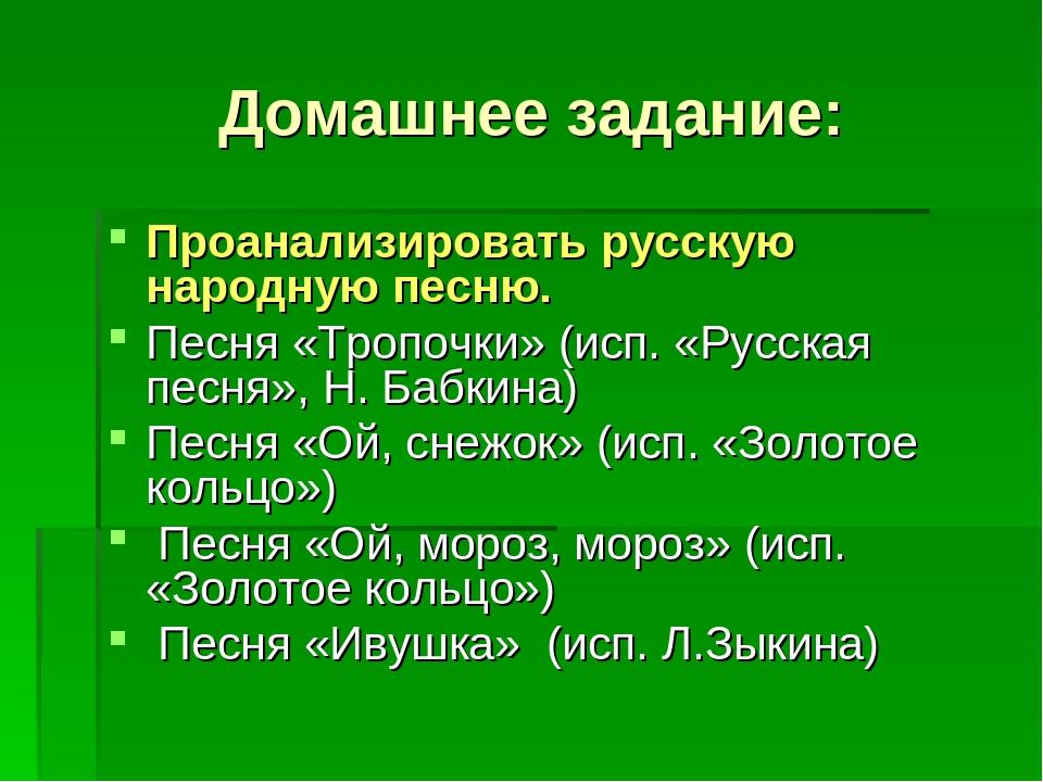 Домашнее задание: Проанализировать русскую народную песню. Песня «Тропочки» (...