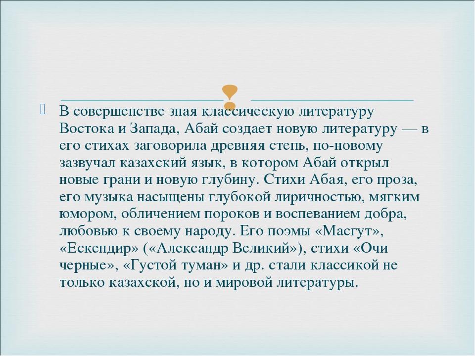 сотрудника должны стихи о жене абая кунанбаева этому очень