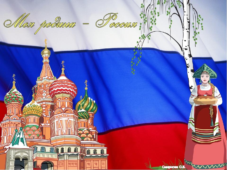 Картинки про россию для презентации, днем рождения