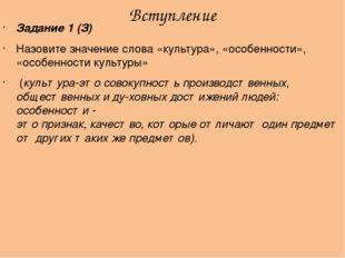 Вступление Задание 1 (З) Назовите значение слова «культура», «особенности», «