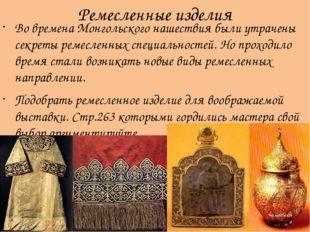 Ремесленные изделия Во времена Монгольского нашествия были утрачены секреты р