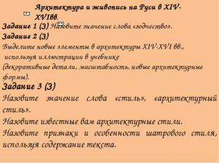 Архитектура и живопись на Руси в XIV-XVIвв. Задание 1 (З) Назовите значение с