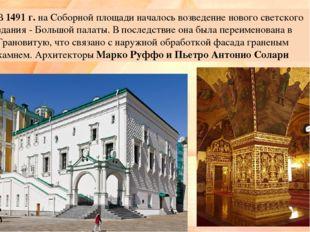 В 1491 г. на Соборной площади началось возведение нового светского здания -