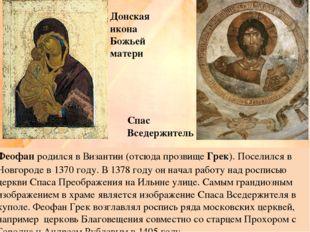 Феофан родился в Византии (отсюда прозвище Грек). Поселился в Новгороде в 137