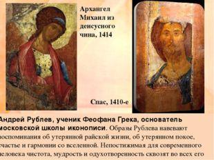Андрей Рублев, ученик Феофана Грека, основатель московской школы иконописи. О