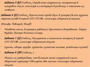 Задание 5 (У) Учебник, Определите сооружения, построенные в шатровом стиле, и