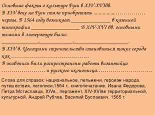 Основные факты о культуре Руси в XIV-XVIвв. В XIV веке на Руси стала приобрет