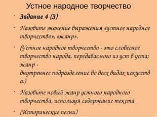 Устное народное творчество Задание 4 (З) Назовите значение выражения «устное