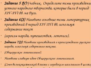 Задание 5 (У) Учебник, Определите темы произведений устного народного творчес