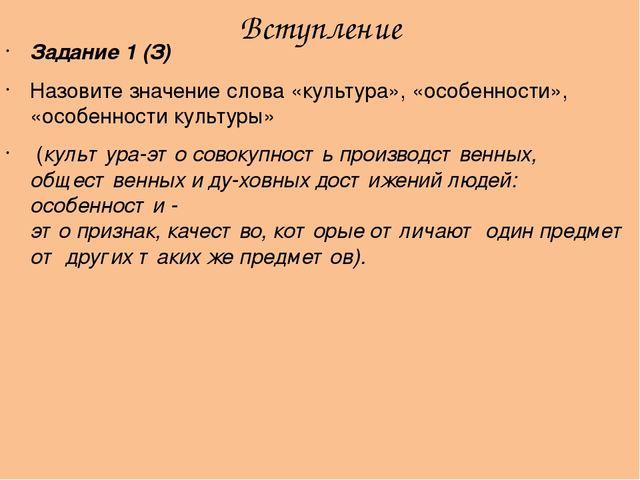 Вступление Задание 1 (З) Назовите значение слова «культура», «особенности», «...