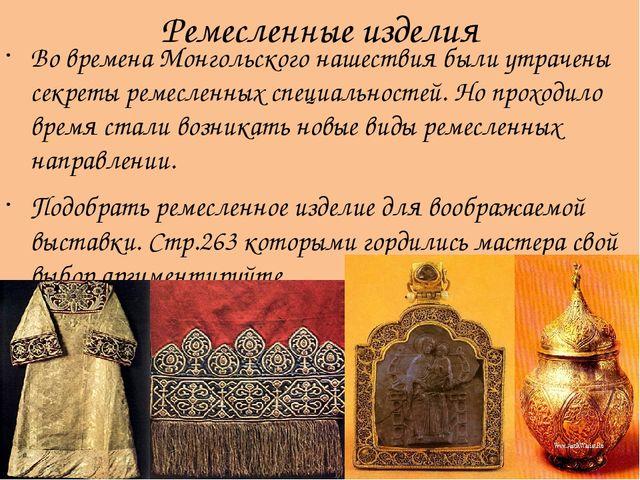 Ремесленные изделия Во времена Монгольского нашествия были утрачены секреты р...