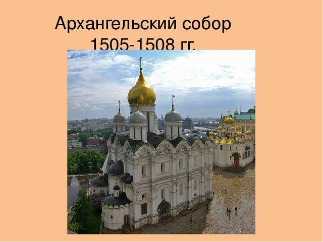Архангельский собор 1505-1508 гг.
