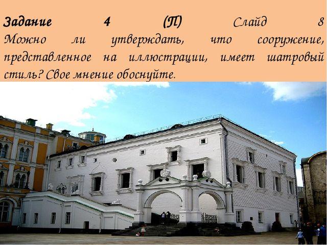 Задание 4 (П) Слайд 8 Можно ли утверждать, что сооружение, представленное на...