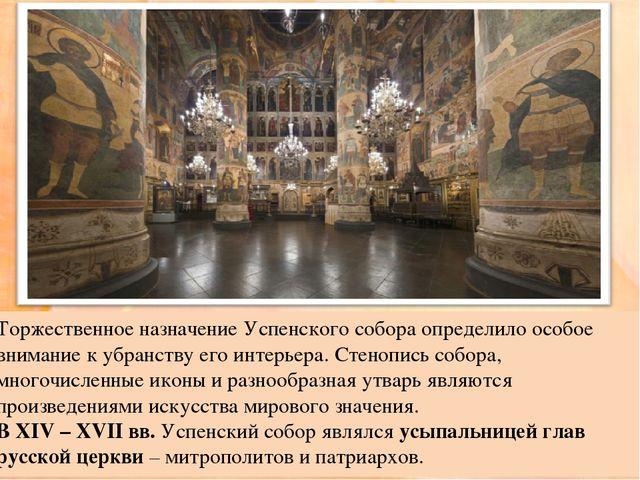 Торжественное назначение Успенского собора определило особое внимание к убран...