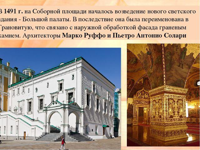 В 1491 г. на Соборной площади началось возведение нового светского здания -...