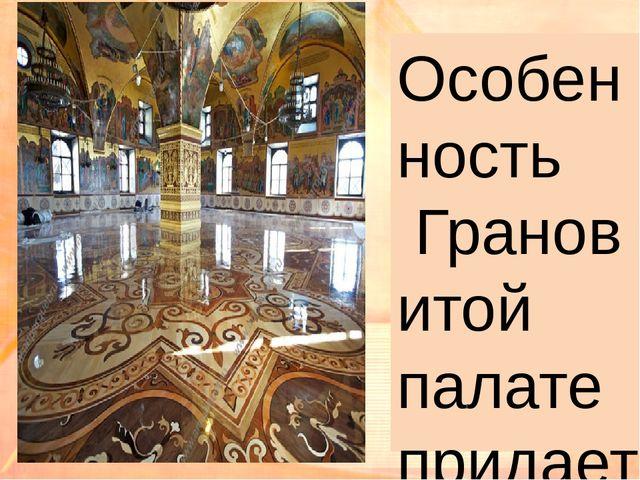 Особенность Грановитой палатепридает уникальная система крестовых сводов, к...