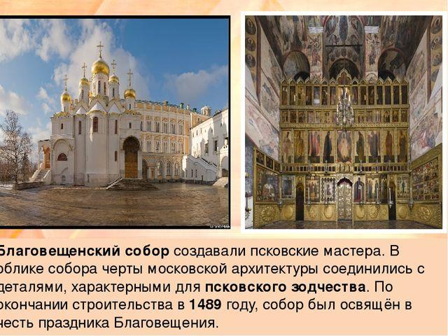 Благовещенский собор создавали псковские мастера. В облике собора черты моско...