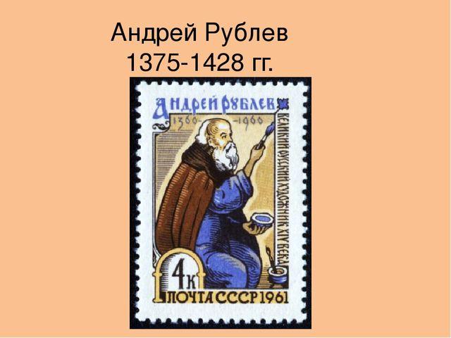 Андрей Рублев 1375-1428 гг.