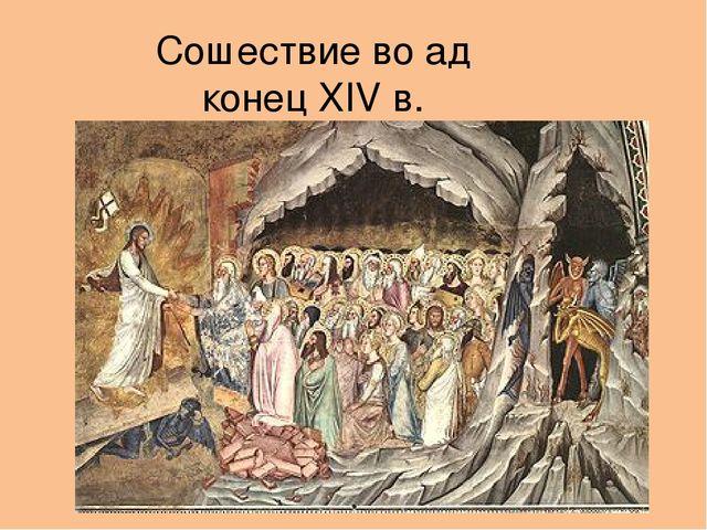 Сошествие во ад конец XIV в.