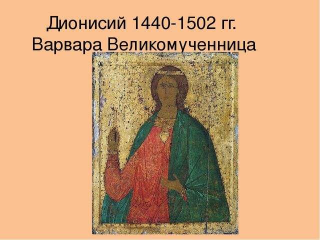 Дионисий 1440-1502 гг. Варвара Великомученница
