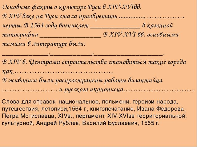 Основные факты о культуре Руси в XIV-XVIвв. В XIV веке на Руси стала приобрет...