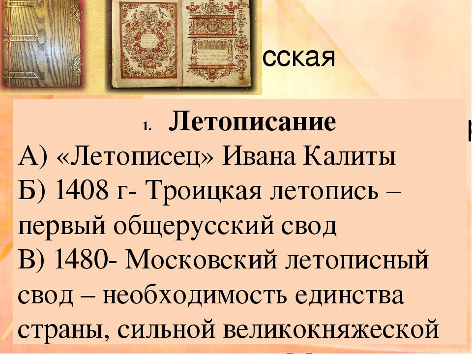 Русская литература XIV –XV веков Летописание А) «Летописец» Ивана Калиты Б)...