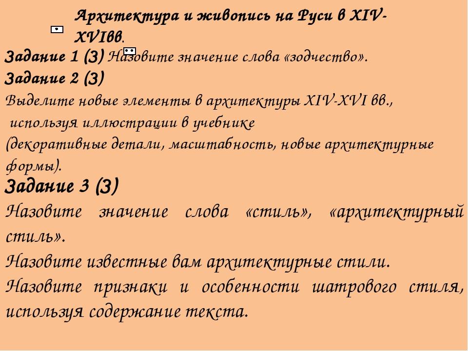 Архитектура и живопись на Руси в XIV-XVIвв. Задание 1 (З) Назовите значение с...