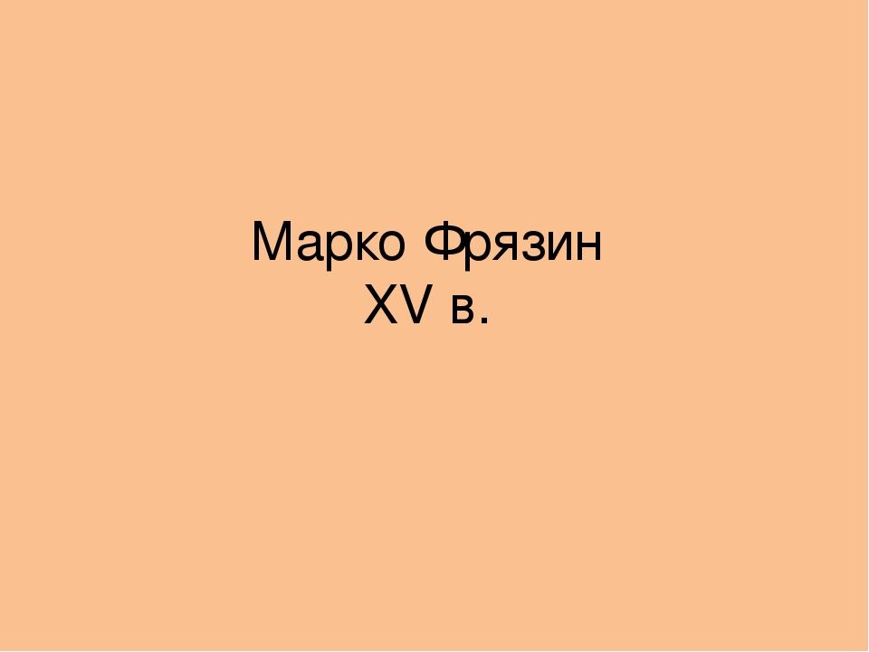 Марко Фрязин XV в.