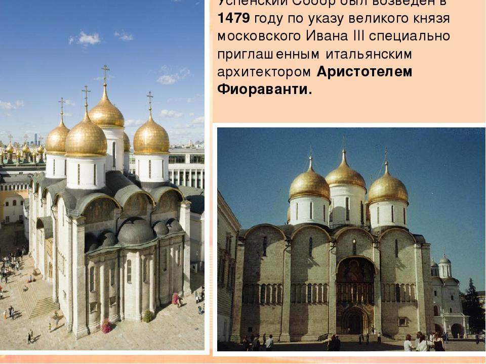 Успенский Собор был возведен в 1479 году по указу великого князя московского...