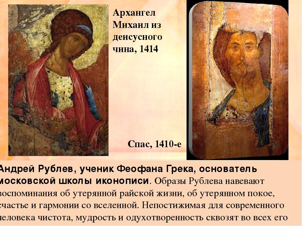 Андрей Рублев, ученик Феофана Грека, основатель московской школы иконописи. О...