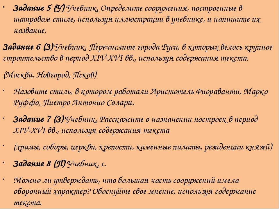 Задание 5 (У) Учебник, Определите сооружения, построенные в шатровом стиле, и...