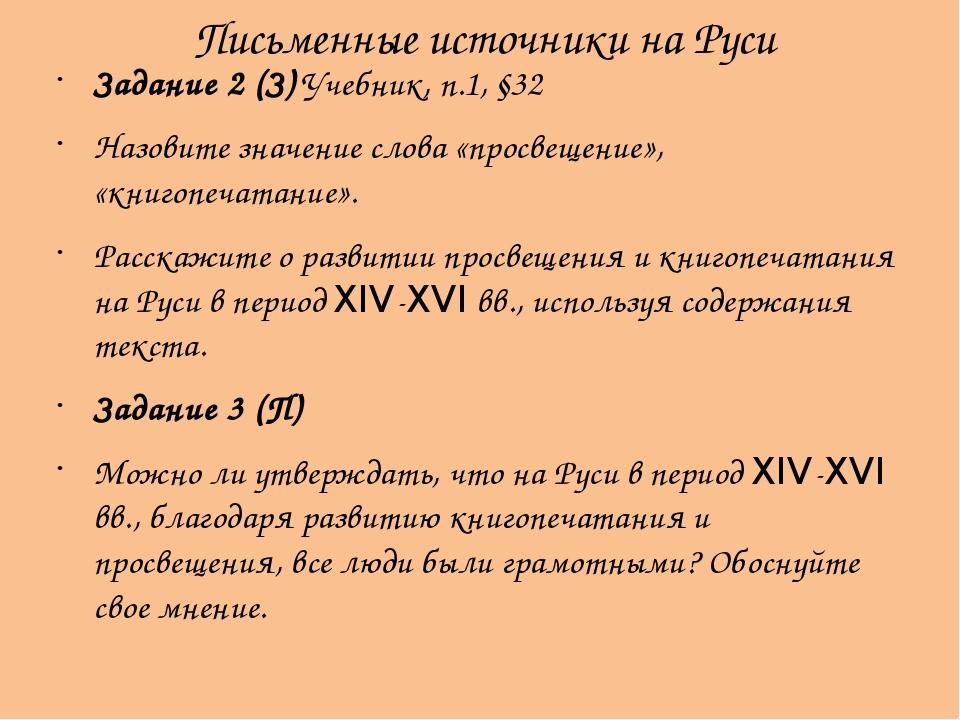 Письменные источники на Руси Задание 2 (З) Учебник, п.1, §32 Назовите значени...