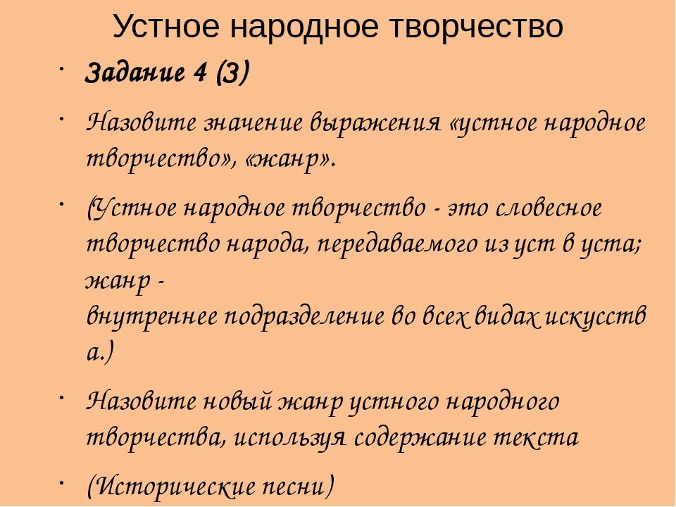 Устное народное творчество Задание 4 (З) Назовите значение выражения «устное...