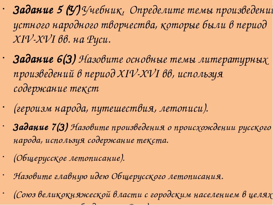 Задание 5 (У) Учебник, Определите темы произведений устного народного творчес...
