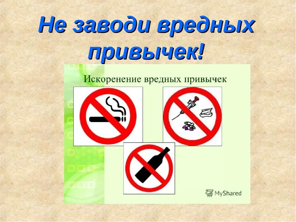 картинки про вредные привычки