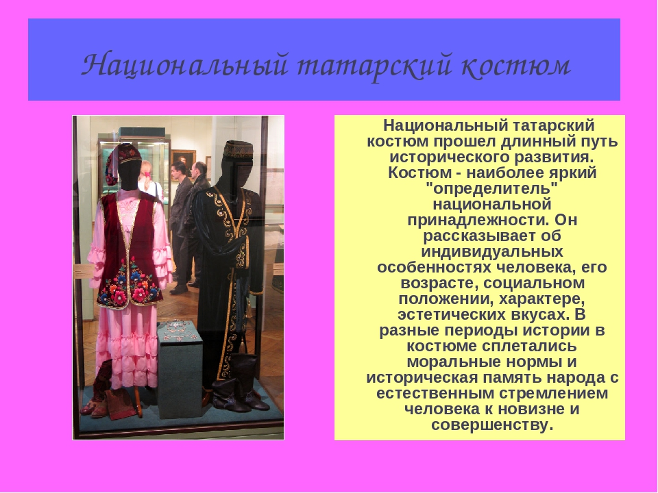 борщ информация об одежде татар с картинками ничего дается просто