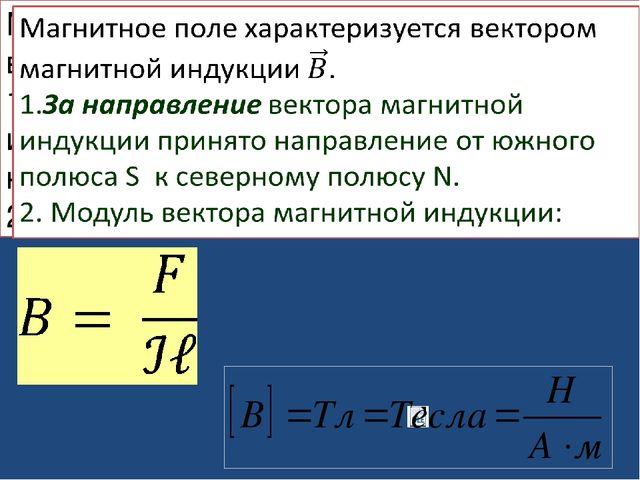 9 класс решение задач индукция магнитного поля химия задачи помогите решить