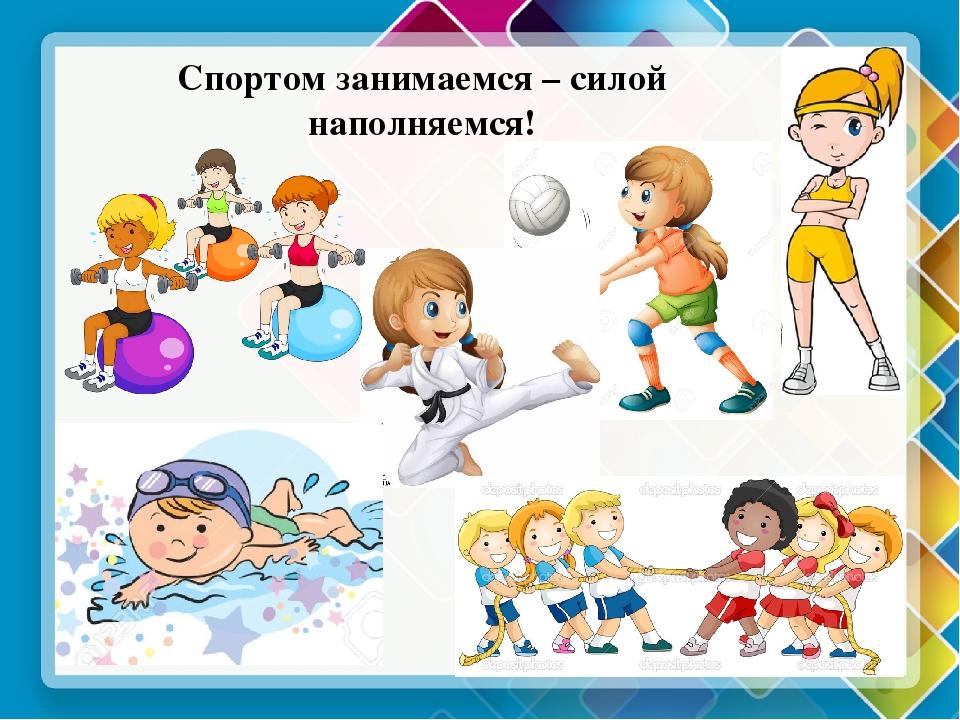 Открытки к спортивному празднику