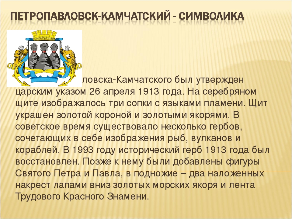 Герб петропавловска камчатского фото обысков ницце