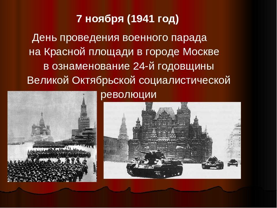 Открытки 7 ноября параду на красной площади